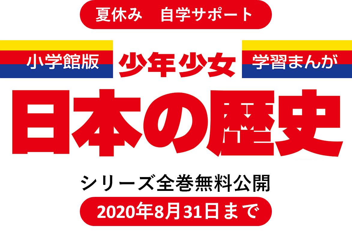 日本の歴史の画像