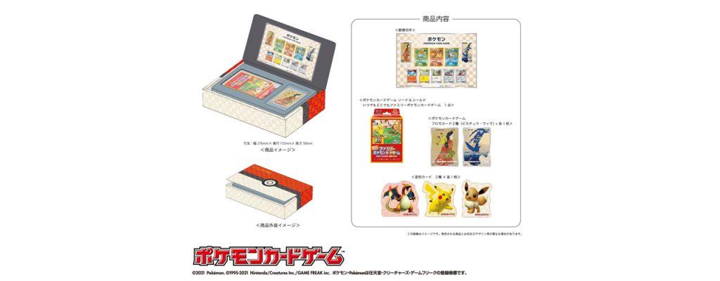ポケモン切手BOXの画像