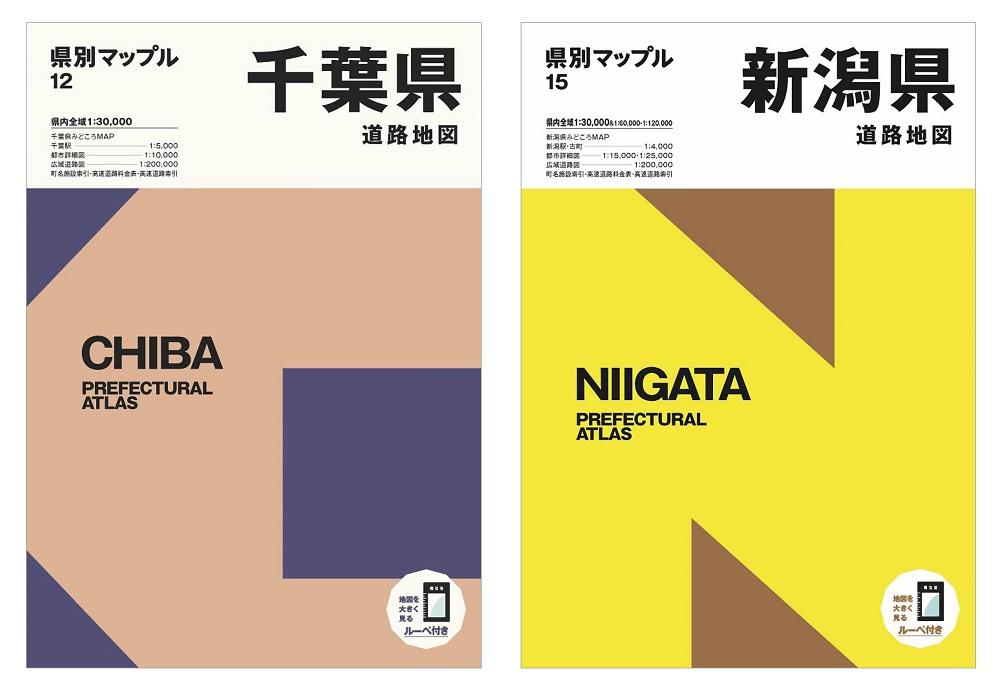 千葉県と新潟県のマップル(画像)