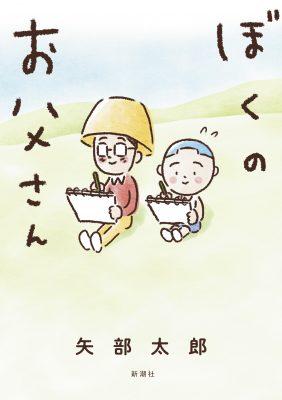ぼくのお父さん、矢部太郎、発売前重版