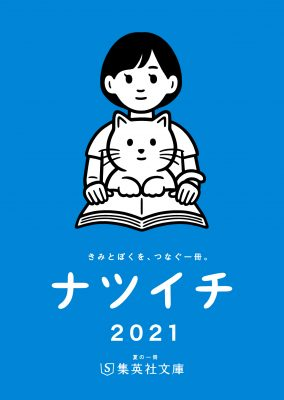 ナツイチ2021、集英社、Noritake