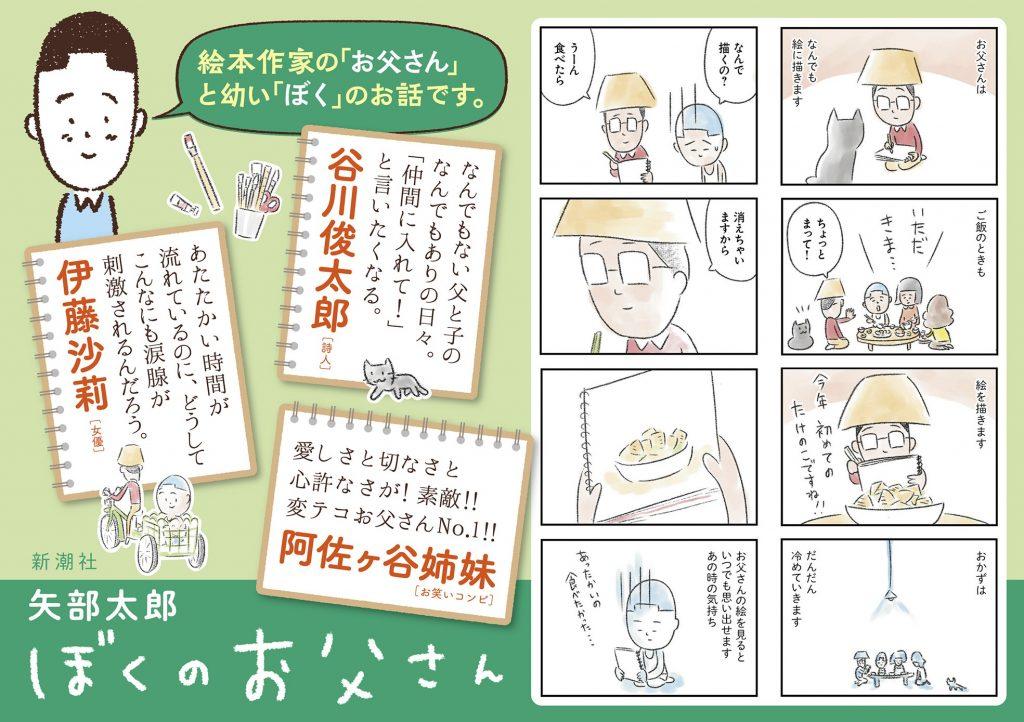 矢部太郎『ぼくのお父さん』書店用POP、谷川俊太郎、伊藤沙莉、阿佐ヶ谷姉妹