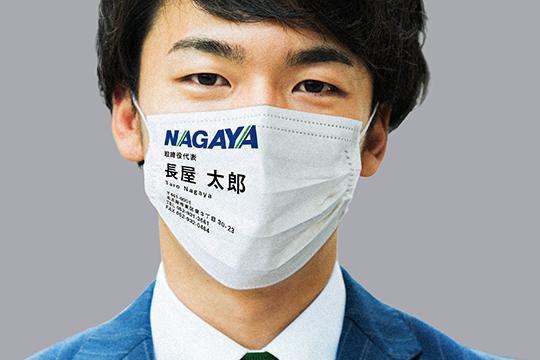 名刺マスクの画像