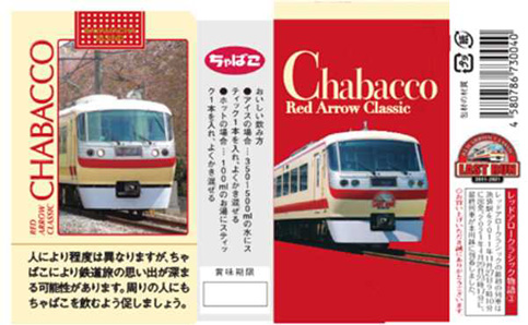 特別パッケージ 西武鉄道 10000 系の画像