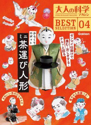 ミニ茶運び人形の画像